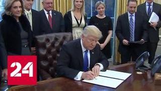 Трамп: мои указы - не вопрос религии, а вопрос безопасности в США