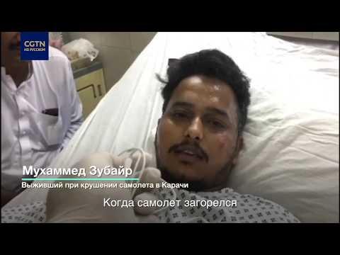 Выживший в авиакатастрофе в Пакистане рассказал о своем спасении