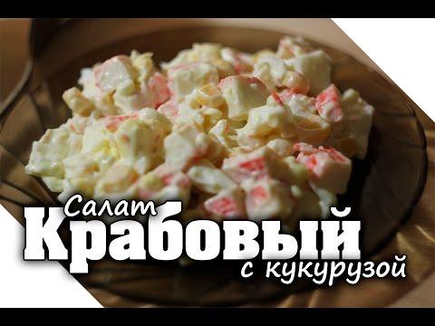 Салат из крабовых палочек - калорийность, состав, описание