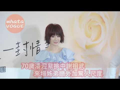 70歲潘迎紫挑中謝祖武 來場姊弟戀外加驚人尺度