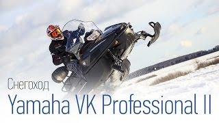 Снегоход Yamaha VK Professional II: чего не хватает профессионалу? Наш обзор