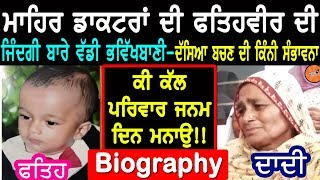 Fatehveer Singh Biography | Family | Age | Birthday | Doctors Forecast | Mother Father| Interview
