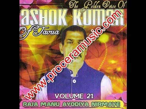 ASHOK KUMAR VOLUME 21 (FULL ALBUM)