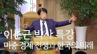 [이춘근 박사 특강] 미중 경제 전쟁과 한국의 미래 2019/07/14