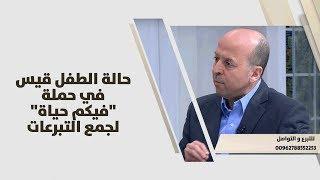 """د. صالح العجلوني - حالة الطفل قيس في حملة """"فيكم حياة"""" لجمع التبرعات"""