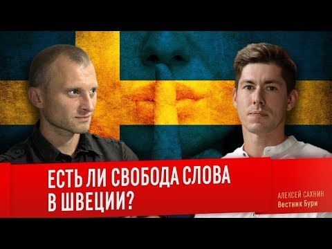 ЕСТЬ ЛИ СВОБОДА СЛОВА В ШВЕЦИИ? Алексей Сахнин и Вестник Бури
