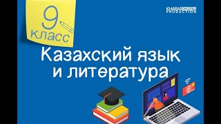 Казахский язык и литература 9 класс Қазақстандағы биотехнология 01 02 2021
