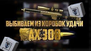 ТЯНЕМ GOLD AX-308.ПОВЕЗЕТ ЛИ ? slash tv. Warface.