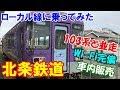 【ローカル線に乗ってみた】兵庫・北条鉄道