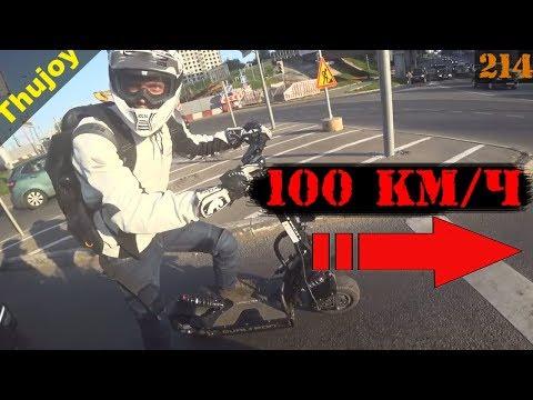 100 км/ч и ПРАВА НЕ НУЖНЫ