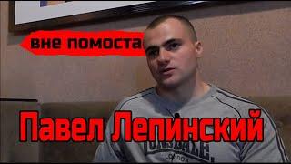 |Павел Лепинский| - наука в гиревом спорте, допинг, гири в Донецкой области