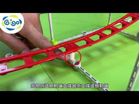 Gigo 雲霄飛車實驗組 #7071 實驗教學影片