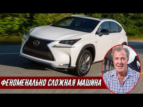 Джереми Кларксон Обзор Lexus NX 300h Premier (2015)