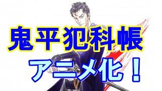 池波正太郎の時代小説 鬼平犯科帳がアニメ化決定!! 鬼平がイケメンだと評判に…