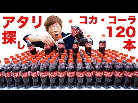 コカ・コーラ120本買ったらアタリ何本出るの???