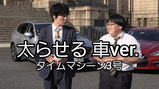 【公式】タイムマシーン3号 漫才「太らせる車ver.」ベストカーコラボ