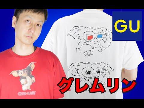 ジーユーGremlinsグレムリン【Tシャツ】GUのグレムリンTシャツ