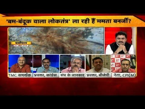 Mamta's Gun-Tantra in Bengal ?   Bharat Tak