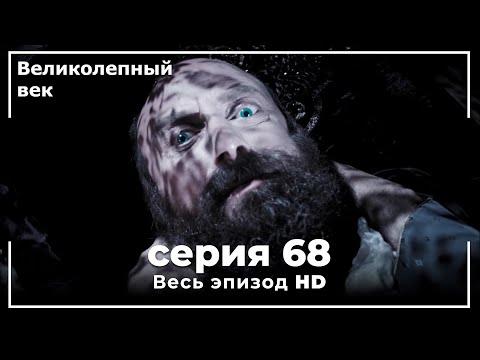 Великолепный век серия 68
