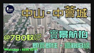 中薈城|@780蚊呎|鐵路沿線物業|香港銀行按揭