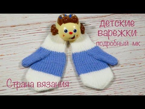 Вязание спицами рукавичек детских