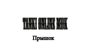 Танки онлайн MDK (3) прышок