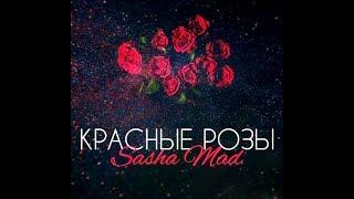 Sasha Mad   Красные розы