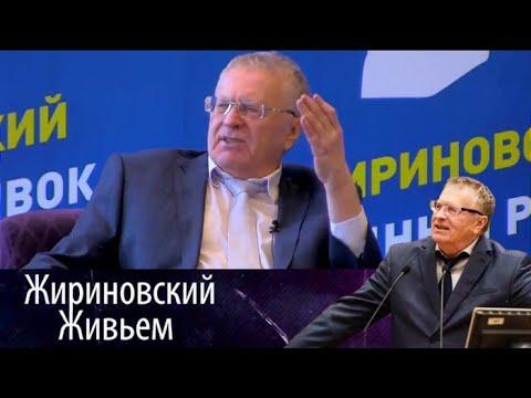 жириновский выразил соболезнования родственникам