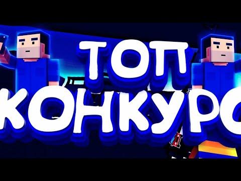 КОНКУРС НА 1000 РУБЛЕЙ! | БЛОК СТРАЙК! | ТОПОВЫЙ КОНКУРС!