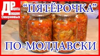 Салат ПЯТЕРОЧКА или баклажаны по-молдавски. Салат из баклажанов! Заготовки на зиму!