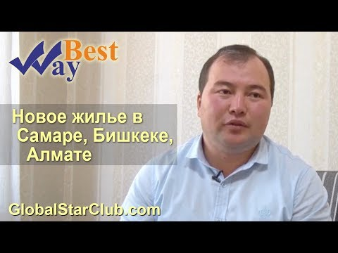 ЖК БестВей - Новое жилье в Самаре, Бишкеке, Алмате