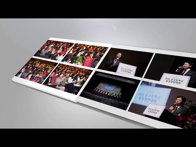 제6회 전국 중고등학교 중창경연대회