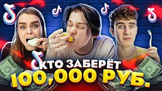 КТО ЗАБЕРЕТ 100.000р? ВЫПОЛНЯЙ и ЗАБИРАЙ // DREAM TEAM HOUSE 💎