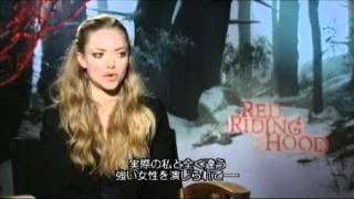 映画『赤ずきん』アマンダ・セイフライドインタビュー 2011年6月10日全...