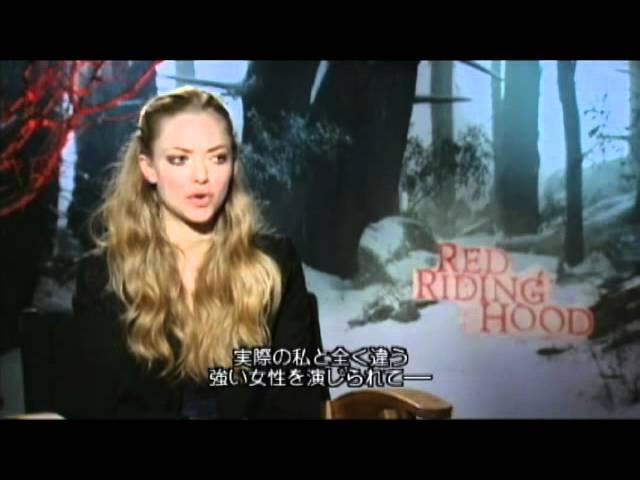 映画『赤ずきん』アマンダ・セイフライドインタビュー