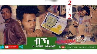 HDMONA - Part 2 - ብኻ ብ ዑቕባይ ኣይነኣለም Bka by Okbay Aynealem - New Eritrean Drama 2019