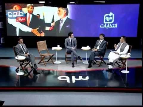TOLOnews 27 July 2014 ELECTION 2014 / انتخابات ۹۳ افغانستان ۰۵ اسد ۱۳۹۳