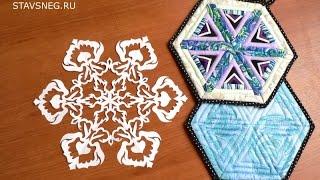 Лоскутное шитьё - прихватка снежинка. Часть 3.