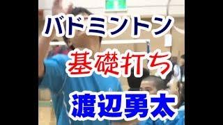 バドミントン日本代表渡辺勇太選手のバドミントンのスタイルが好きすぎ...