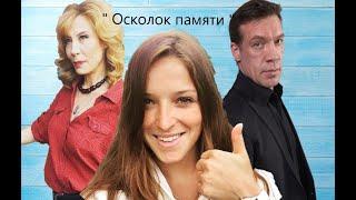 """#Сериал """" Осколок памяти """"  1 серия_KristMur"""