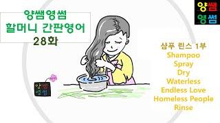 양쌤영썸 할머니 간판영어 28화 샴푸 린스 1부