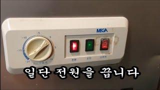 업소용 냉장고 청소 /…