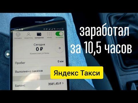 Сколько заработал в Яндекс Такси. 10,5 часов работы. Работа в Такси.