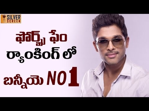 Allu Arjun No.1 In Forbes Tollywood Celebrity List Of 2016 | Silver Screen