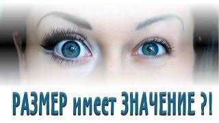 видео Как сделать большие глаза с помощью макияжа.