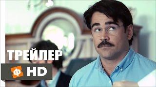 Лобстер - Русский Трейлер (2015)