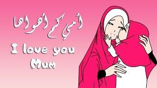 Nasheed Ummi Kam Ahwaha with subtitles نشيد أمي كم أهواها مع الكلمات