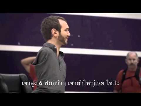 Nick Vujicic - Love Without Limits - Bully Talk (ซับไทย)