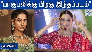 tamannaah-speech-at-sye-raa-narasimha-reddy-press-meet-hindu-tamil-thisai