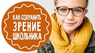 10 советов: как сохранить зрение школьника